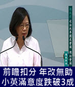 【民調】前瞻扣分 年改無助 小英滿意度跌破3成- 台灣e新聞