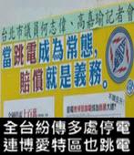 全台紛傳多處停電 連博愛特區也跳電- 台灣e新聞