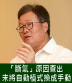 「斷氣」原因查出 中油:未將自動模式換成手動 -台灣e新聞