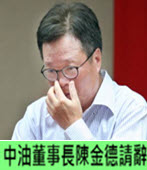 815大停電 中油董事長陳金德請辭-台灣e新聞