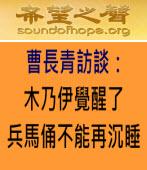 曹長青訪談:木乃伊覺醒了,兵馬俑不能再沉睡 -台灣e新聞