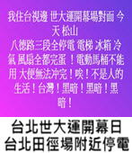 世大運開幕場周遭停電 傅達仁:台灣黑暗! -台灣e新聞