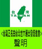 <台灣正名由台北世大運出發促進會> 聲明-台灣e新聞