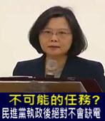 不可能的任務? 民進黨執政後絕對不會缺電 -台灣e新聞