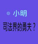 司法界的勇夫? -◎小明 -台灣e新聞
