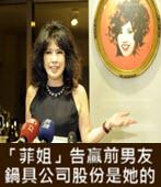 「菲姐」告贏前男友 鍋具公司股份是她的  -台灣e新聞