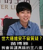 世大運維安不容質疑? 苗博雅:我會當講真話的王八蛋 - 台灣e新聞