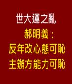 世大運之亂 郝明義:反年改心態可恥 主辦方能力可恥 - 台灣e新聞