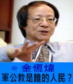 《金恆煒專欄》軍公教是誰的人民?-台灣e新聞