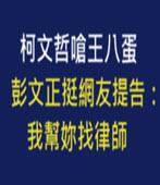 柯文哲嗆王八蛋 彭文正挺網友提告:我幫妳找律師-台灣e新聞