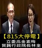 【815大停電】立委高金素梅質詢行政院長林全 - 台灣e新聞