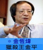 獵殺王金平-◎金恆煒 -台灣e新聞