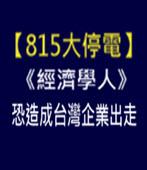 【815大停電】 《經濟學人》︰恐造成台灣企業出走-台灣e新聞