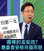 毒雞蛋風爆! 哪裡的蛋能吃? 農委會安檢背道而馳 -台灣e新聞