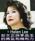 彭文正與李晶玉的勇氣和親和力 -◎ Helen Lee (李雪玟)-台灣e新聞