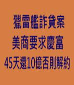 獵雷艦詐貸案 美商要求慶富45天還10億否則解約-台灣e新聞