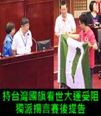 持台灣國旗看世大運受阻 獨派揚言賽後提告-台灣e新聞