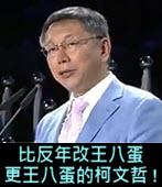 比「反年改」王八蛋更王八蛋的柯文哲!-台灣e新聞
