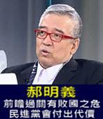 前瞻過關 郝明義:有敗國之危 民進黨會付出代價-台灣e新聞