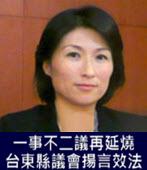 一事不二議再延燒 台東縣議會揚言效法-台灣e新聞