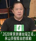 「2020東京奧運台灣正名」黃淑純:永山英樹挺台的感動 -台灣e新聞