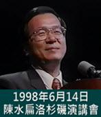陳水扁(時任台北市長)1998年6月14日洛杉磯演講會-南加州台灣同鄉會監製陳隆製作-台灣e新聞