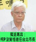 獨派再轟:柯文哲沒資格連任台北市長 -台灣e新聞