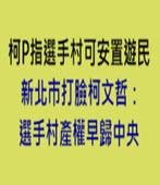 柯P指選手村可安置遊民 新北:選手村產權早歸中央 -台灣e新聞