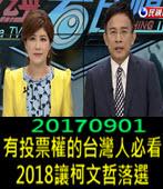 有投票權的台灣人必看 ! 2018讓柯文哲落選 ! (20170901【政經看民視】)  -台灣e新聞