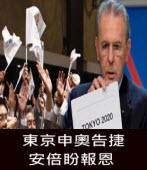 東京申奧告捷 安倍盼報恩 -台灣e新聞