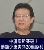 中廣案新突破!傳趙少康爽領20億股利 -台灣e新聞