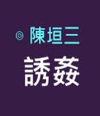 誘姦 - ◎陳垣三- 台灣e新聞