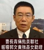 曹長青痛批美聯社報導郭文貴強姦女助理 -台灣e新聞