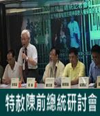 【座談】特赦陳前總統研討會-台灣e新聞