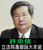 許忠信︰立法院是遊說大本營-台灣e新聞