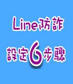 臉書及LINE私訊 購物風險大 - 台灣e新聞