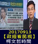 20170913【政經看民視】 柯文哲時間 -台灣e新聞