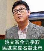 姚文智:全力爭取民進黨提名選北市 -台灣e新聞