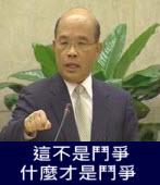 蘇貞昌: 這不是鬥爭 什麼才是鬥爭 -台灣e新聞