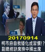 柯市府自我矮化成習慣!?副總統缺席換中國出席 -台灣e新聞
