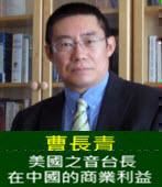 曹長青:美國之音台長在中國的商業利益 -台灣e新聞