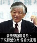 義美總座高志明嗆勞長:下來經營企業 做給大家看-台灣e新聞