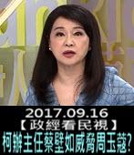 20170916【政經看民視】柯辦主任蔡壁如威脅周玉蔻? -台灣e新聞