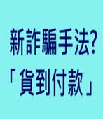 新詐騙手法?「貨到付款」-台灣e新聞