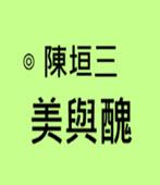 美與醜 - ◎陳垣三- 台灣e新聞