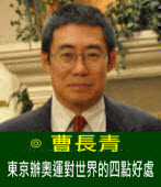 曹長青:東京辦奧運對世界的四點好處 - 台灣e新聞