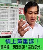 槓上黃重諺!蕭永達:明明是說「黨政同步」非「以黨領政」 -台灣e新聞