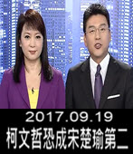 20170919 新聞面對面 -台灣e新聞