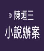 小說辦案 - ◎陳垣三- 台灣e新聞
