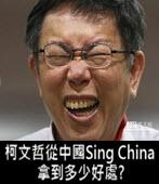 柯文哲從中國Sing China拿到多少好處? 北市府可不挹注任何經費 卻掛名協辦單位 -台灣e新聞